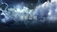 【云烽影业】云烽电影公司2014 片头
