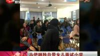 马伊琍独自带女儿面试小学 SMG新娱乐在线 20141129