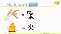 甲骨文象形文字 微课