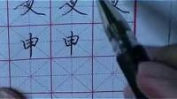 田英章硬笔行书技法—第03集_标清