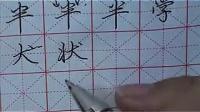 田英章硬笔行书技法—第01集_标清