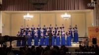 2014.7.天津大学北洋合唱团《相见欢》获第八届世界合唱比赛金奖