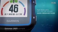 Forerunner920XT中文版 特点介绍