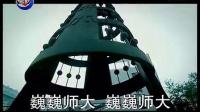 张守参:北京师范大学110年校庆校歌(第3版)_标清