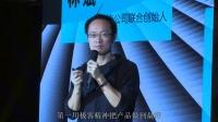 【2014异想大会】小米联合创始人林斌讲述小米双十一的故事