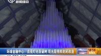 环球金融中心:点亮灯光圣诞树 观光层明年封闭改造 新闻报道 20141204