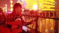 吉他带你游重庆(1)——阿树弹唱《断点》南滨路长江边