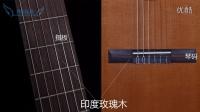 马丁尼古典吉他MCG-40、50材质解说视频