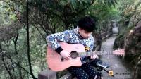 吉他带你游重庆(3)——阿树指弹  岸部真明《少年の梦》  九龙坡尖刀山实录JAYCE N20