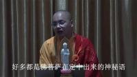 《佛说八大人觉经》东台弥陀寺本源法师主讲01