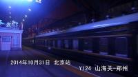 【火车视频】2014北京站 天津站视频合集