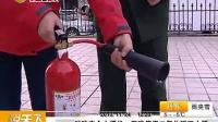 消防安全小课堂:正确使用二氧化碳灭火器 101124 说天下_高清