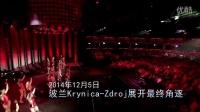 2014世界民族小姐大赛(二)
