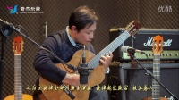 余俊儒 吉他演奏《最后的颤音》 吉他轮值技巧名曲