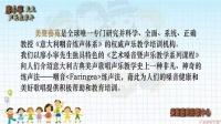 声乐教学:廖小寧漫谈意大利咽音练声法【少儿声乐教学篇】 01