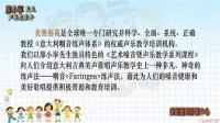 声乐教学:廖小寧漫谈意大利咽音练声法【少儿声乐教学篇】 02