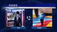 《中国郝燊音》特别采访版 ——采访摔跤冠军郭露露
