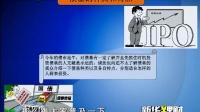 【新华理财】收益走高,债券型基金如何选(访谈剪辑版)