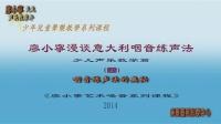 声乐教学:廖小寧漫谈意大利咽音练声法【少儿声乐教学篇】 04