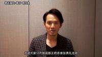 SK-II X 成都王府井 钟汉良庆生视频