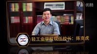 东莞市轻工业学校20周年办学掠影