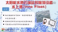 高识能hVI_水上漂(Inno Float)太阳能水质云端监控除藻设备