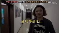 YE`S SHOW 第四集 叶老师带你去参观邯郸电台