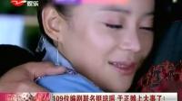 109位编剧联名挺琼瑶 于正摊上大事了! SMG新娱乐在线 20141212