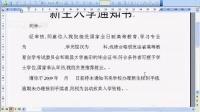 叶身潭word教程视频第六节邮件合并