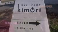 说走就走的小旅行 青森弘前之一 日本女生 苹果园 居酒屋