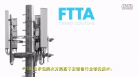 Andrew Fiber to the Antenna Turnkey Solution_CN
