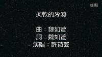 〈柔软的冷漠〉:魏如萱分享许茹芸邀歌过程