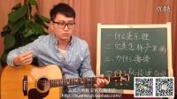 【玄武吉他教室】乐理教学 第一课 什么是乐理