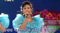 朝鲜歌曲-【经常与我们在一起】(金成玉 玄松月) 标清