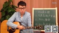 【玄武吉他教室】乐理教学 第三课 什么阶段学乐理最好
