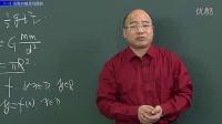 1-3讲 函数定义与函数图形 第一章:实数与函数 高等数学 大一高数 之清华大学微积分特技教授讲授高数奥秘【微积分B(1)】