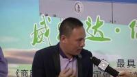 广州展会:慧聪专访浙江龙8科技有限公司董事长胡勤有