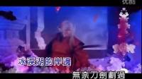 华夏英雄(《倚天屠龙记》2009版电视剧主题曲)- 邓超