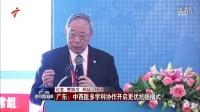 20141018_GDTV广东新闻联播_广东:中西医多学科协作开启更优抗癌模式(卫视频道)