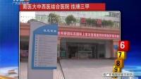 20141019_TVS1新闻直播间_南医大中西医结合医院挂牌三甲