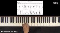 陈俊宇《钢琴独奏的秘密》 1-1