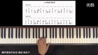 陈俊宇《钢琴独奏的秘密》 1-4