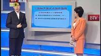 投资者说:三点共振让你逢买必赚-BRTN北京网络台