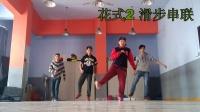 曳步舞鬼步舞_蟲虸【花式1期】教学教程详解Shuffle
