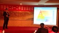 2012年度陆宇经销商会议