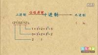 47-3 非十进制之间的互化