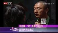 孙红雷海清互相调侃[每日文娱播报]