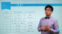 万门大学韩语初级第一讲1.4语音1-单元音