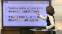 博乐韩国语4-18