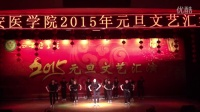 JFD西安医学院2015元旦晚会第七次彩排